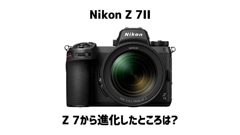 NikonがZ 7IIを発表!Z 7との違いをまとめました