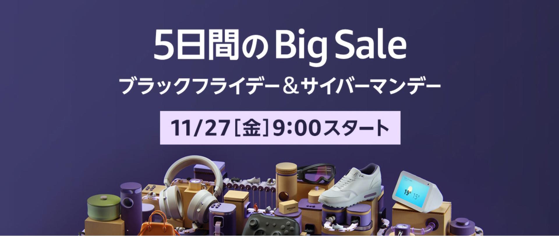 Amazonの大型セール「ブラックフライデー&サイバーマンデー」開催は11月27日9時から!かしこく買い物するための準備まとめ