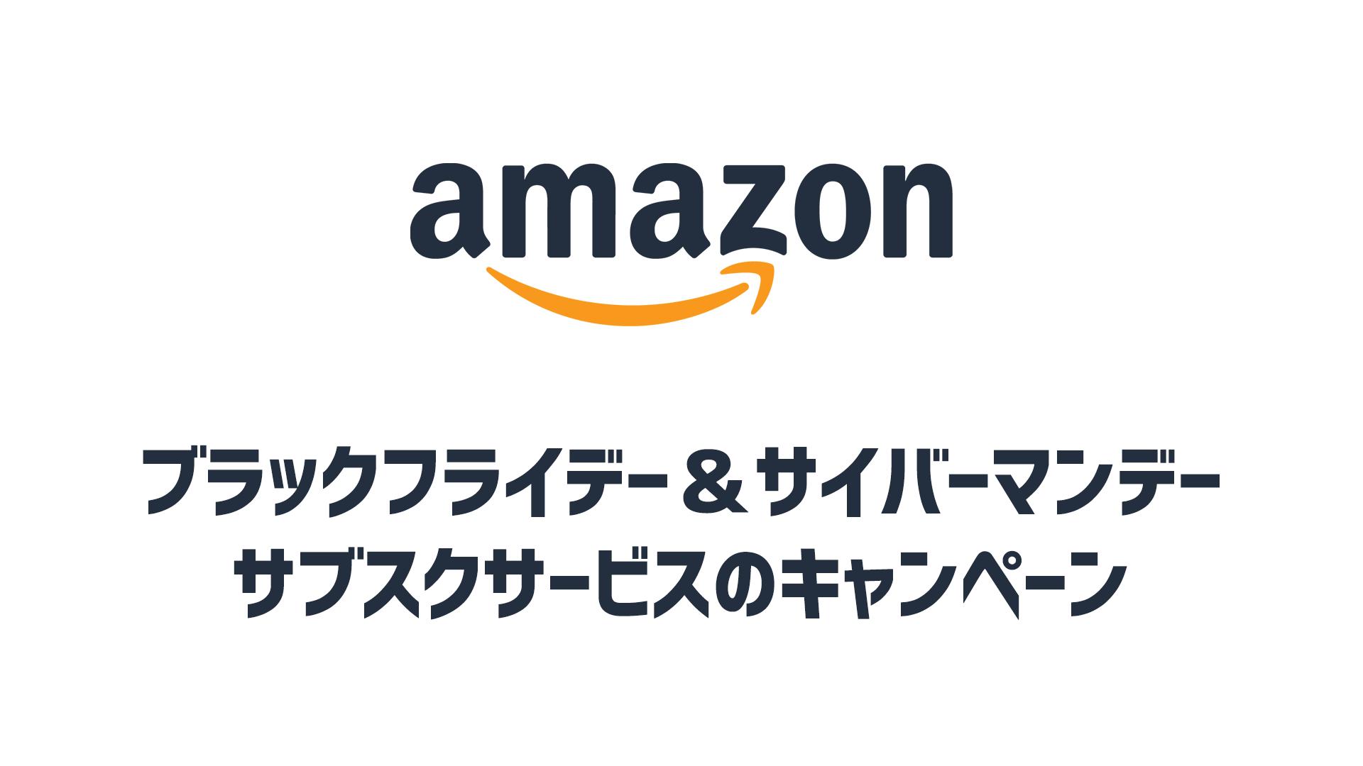 最大1.5万円以上おトク!Amazonブラックフライデー&サイバーマンデーの裏で実施中のサブスク系キャンペーン