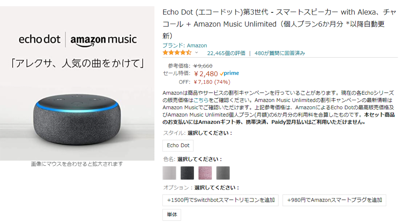 Echo Dot(第3世代)にAmazon Music Unlimited 6ヶ月分がついて2,480円!