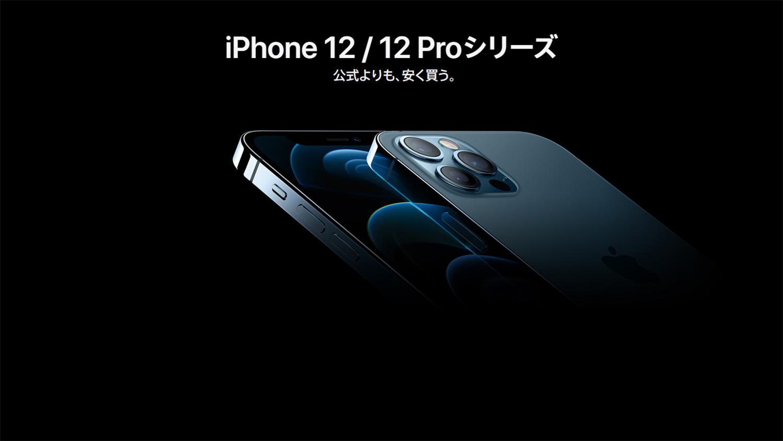 SIMフリーのiPhone 12シリーズをApple公式よりも安く買う方法