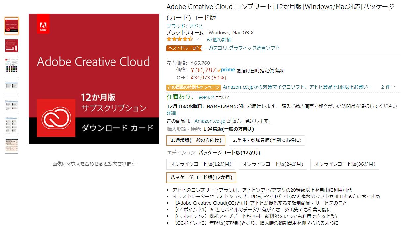 【終了】AmazonでAdobe CCコンプリートプランのパッケージ版が約3万円の超特価