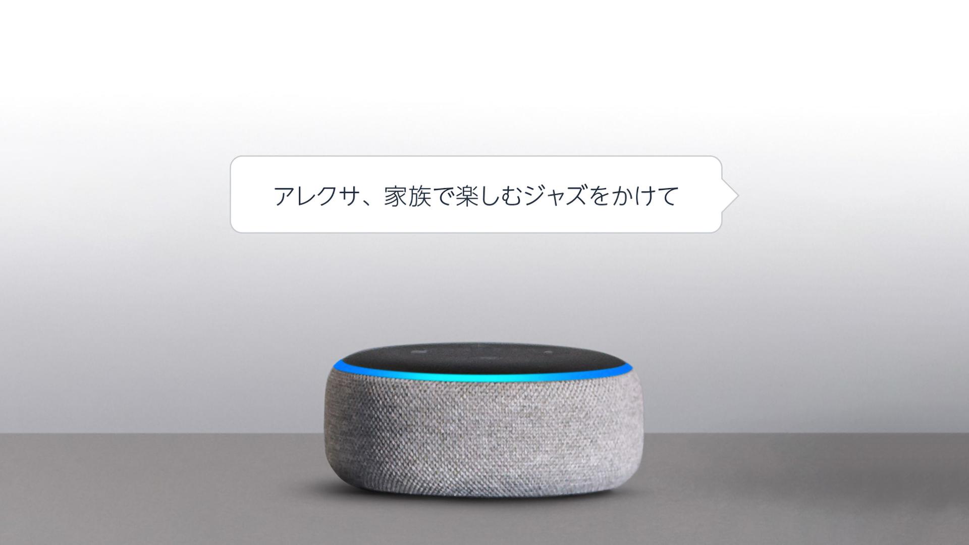 Echo Dot 第3世代が70%オフの1,480円!まだまだ使える旧型も安い