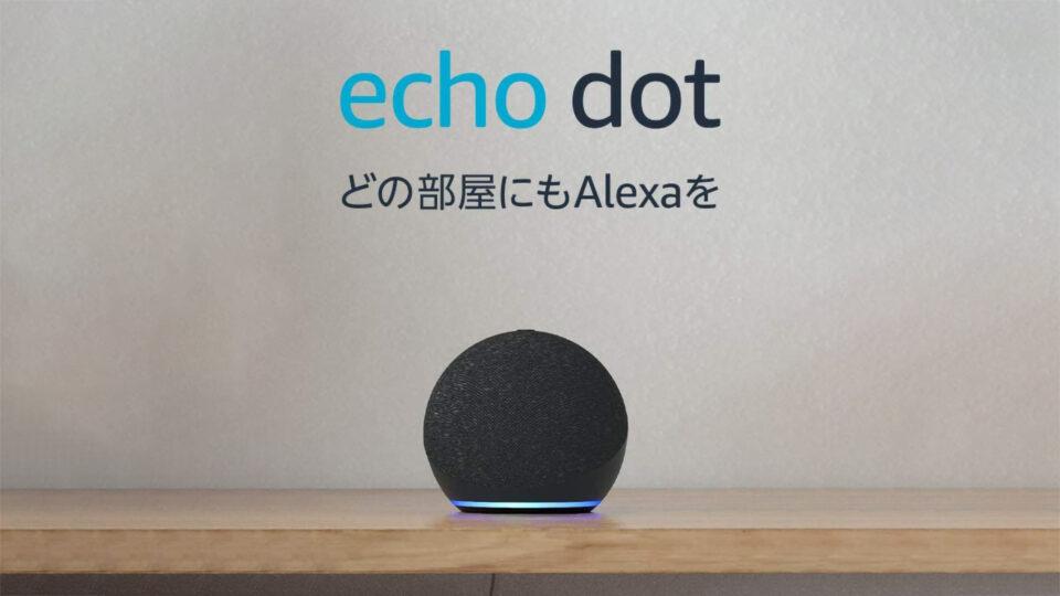 Echo Dot 第4世代+Music Unlimited 6ヶ月分が10,660円→1,980円の大特価で販売中