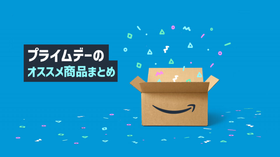Amazonプライムデーでお得に買えるオススメ商品まとめ