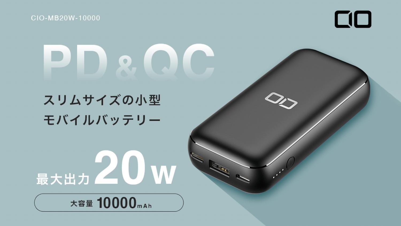 最大20W出力対応のCIOの10,000mAhモバイルバッテリーが2,728円→2,180円で販売中
