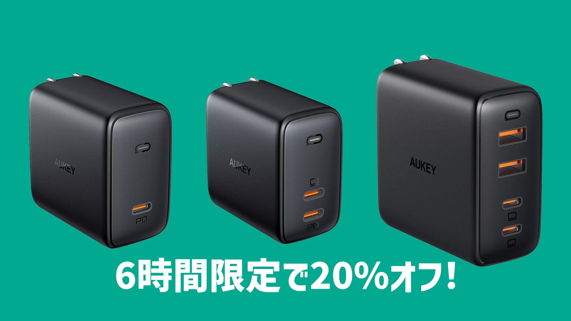 Aukey、65W以上のUSB PD充電器3製品が20%オフになる6時間限定のタイムセールを開催