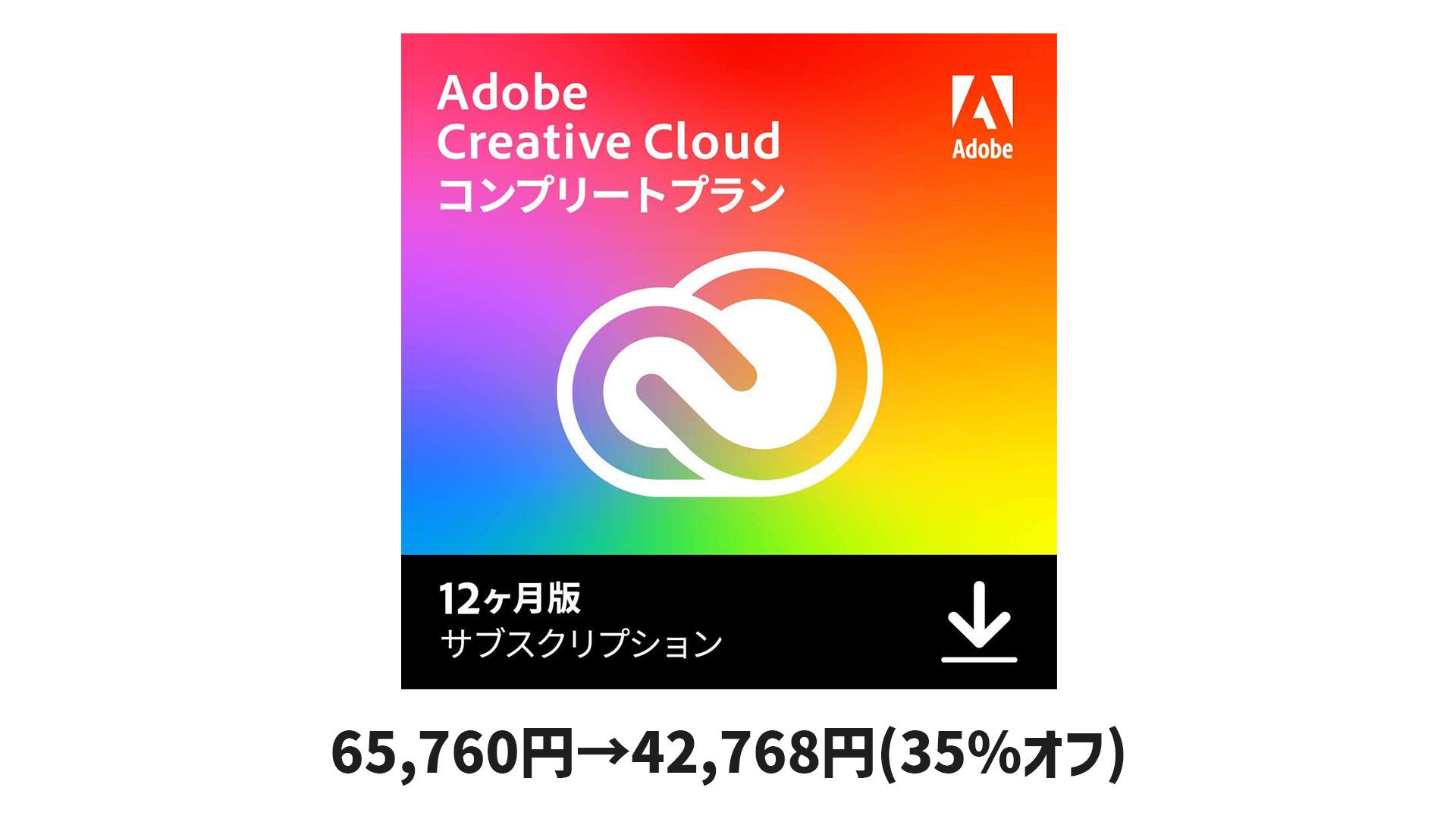 【セール】Adobe CC コンプリートプラン(12ヶ月)版が35%オフの42,768円で販売中