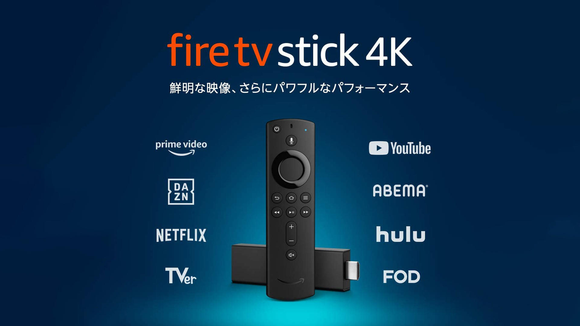 Amazonタイムセール祭りでFire TV Stick 4Kが半額!