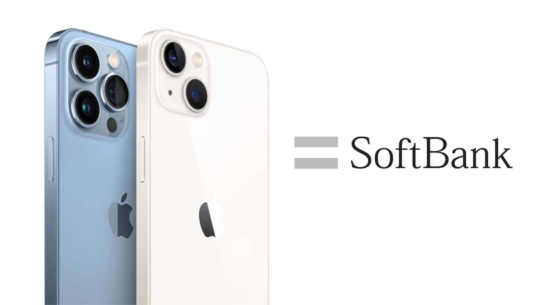 ソフトバンクのiPhone 13/13 mini/13 Pro/13 Pro Maxの機種代金と月額料金まとめ
