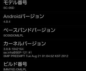 【GALAXY Note】ICS(4.0.4)へのアップデートとrooted